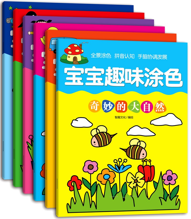 Kindergarten children learn painting coloring book baby enlightenment early childhood picture books children's coloring book 2-3-4-5-6-year-old pro copy