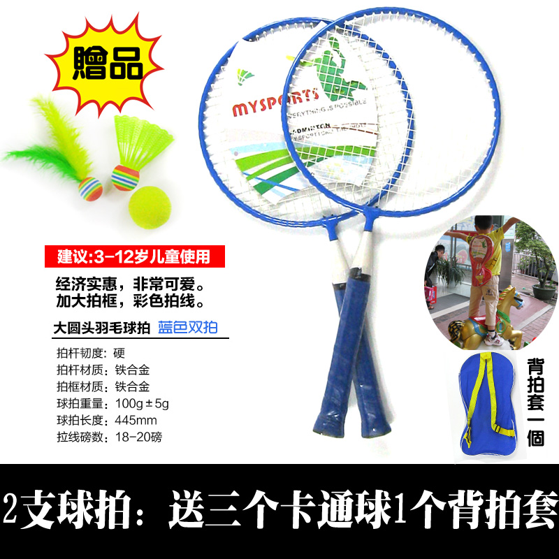 Kindergarten children's baby toys for men and women of color free shipping children badminton racket badminton racket 88 years old