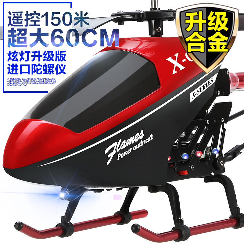 King children's toys electric remote control aircraft shatterproof alloy helicopter drone aircraft model aircraft model aircraft boy gift