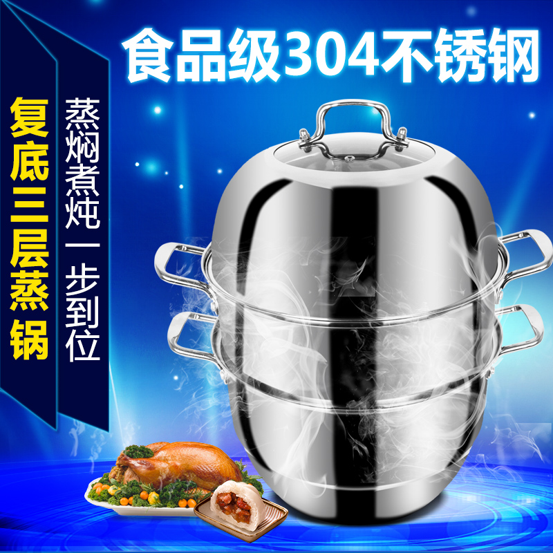 King hing 304 stainless steel steamer 3 layers thick layer 2 layer three steamer cooker pot 28 cm