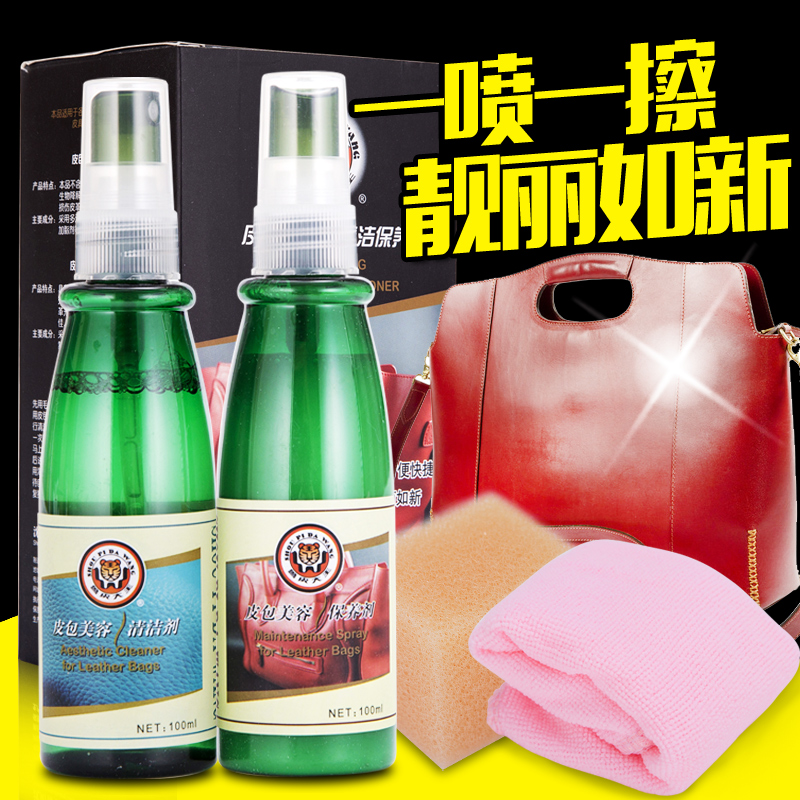 King skins leather cleaner lv leather purses and maintenance care agent leather purses care solution decontamination cleaning agent