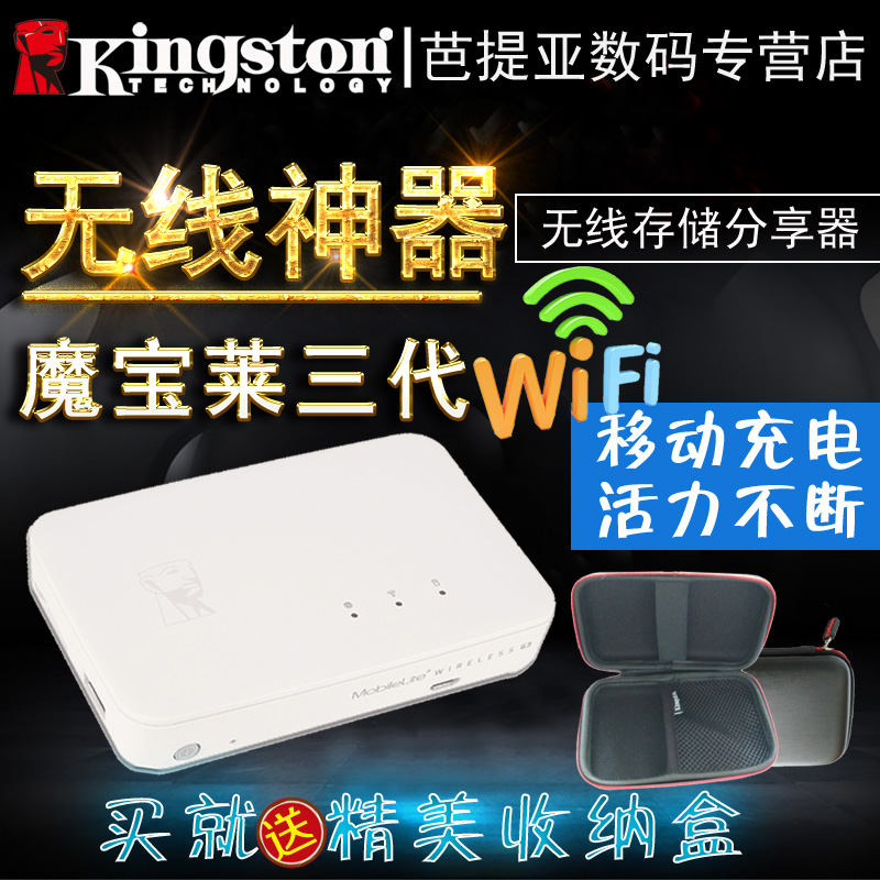 Kingston bollywood magic 3 generation wifi usb mobile power mobile tablet wireless sd memory card reader free shipping
