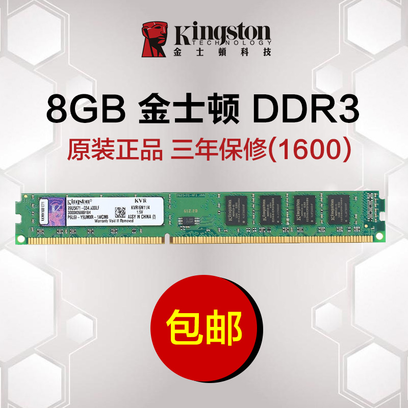 Kingston/kingston 8 gb ddr31600 desktop memory computer memory genuine original 1600