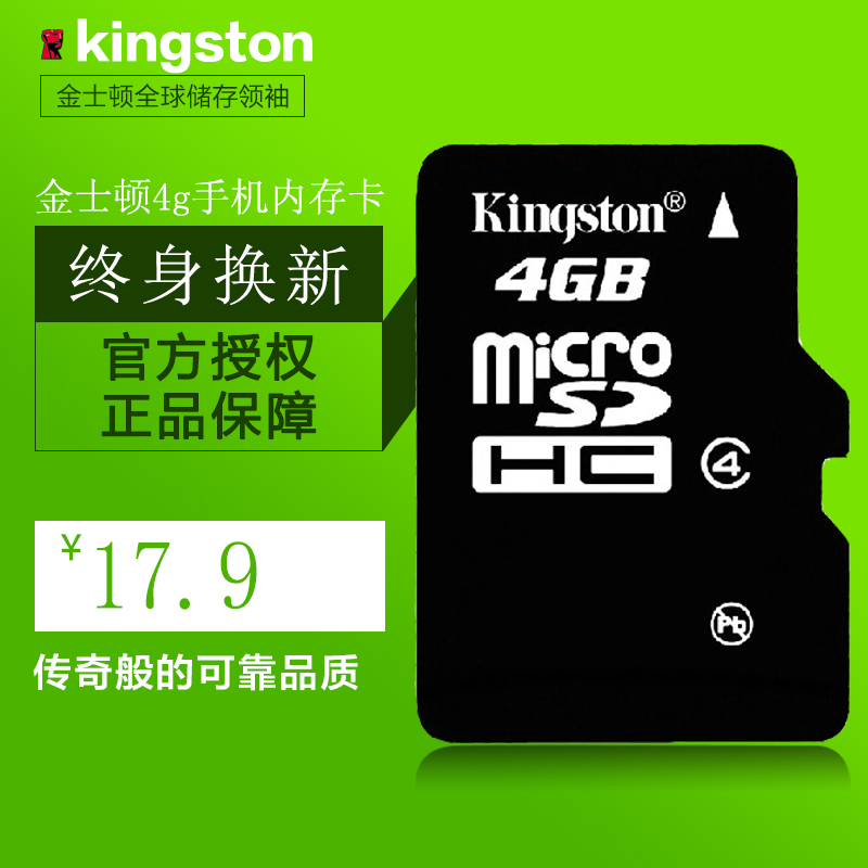 Kingston memory card tf4g class4 micro sd card tf card mobile phone memory card