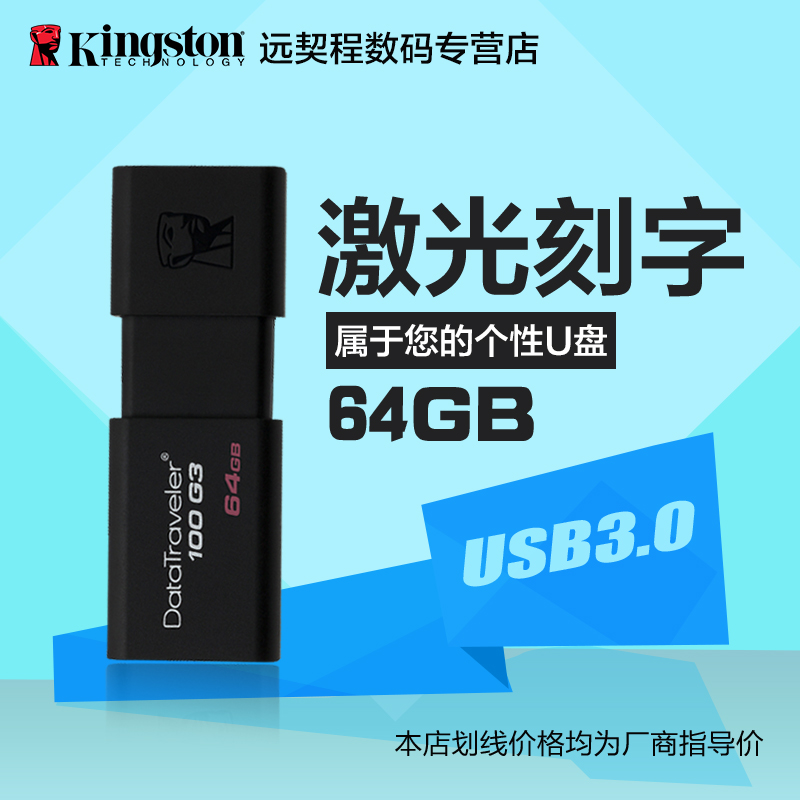Kingston u disk 64g high speed usb3.0u disk dt100g3 business personalized custom lettering special offer free shipping