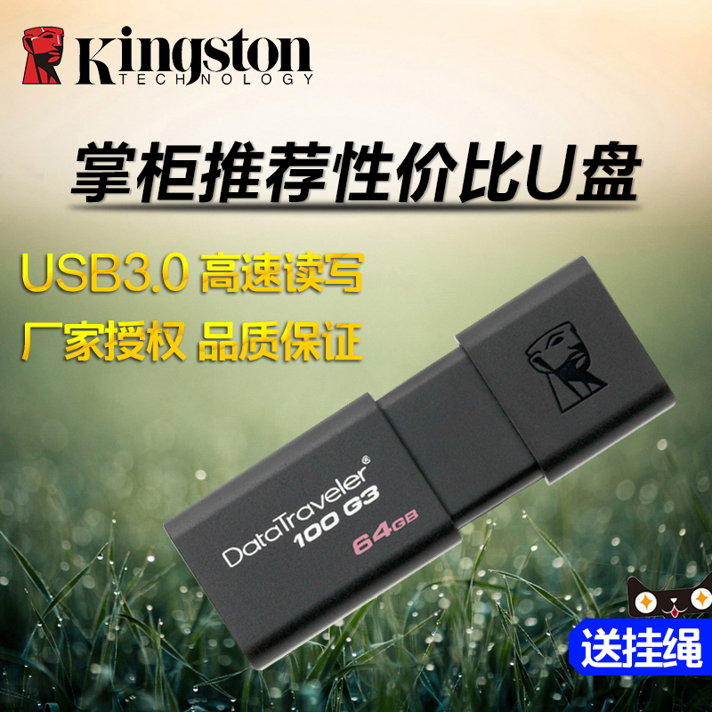 Kingston usb 3.0DT100G3 64gu disk u disk usb3.0 high speed u disk u disk 64g g shipping
