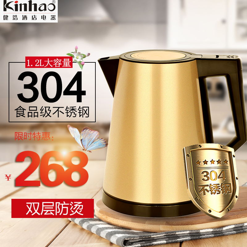 Kinhao/jian hao JK-22G fast double 304 full stainless steel household electric kettle off automatically