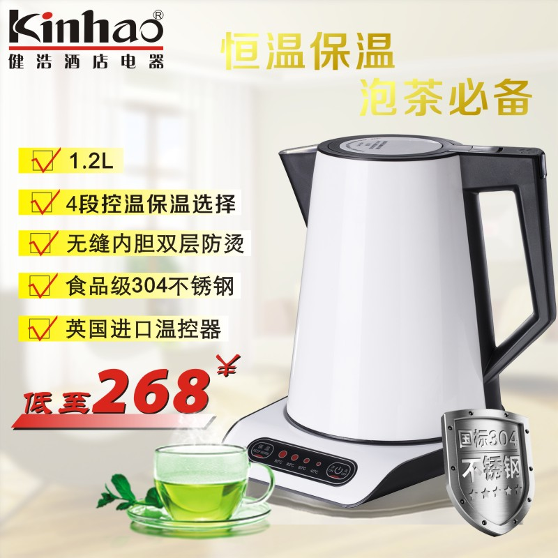 Kinhao/jian hao JK-23 household stainless steel double insulation smart thermostat electric kettle off automatically