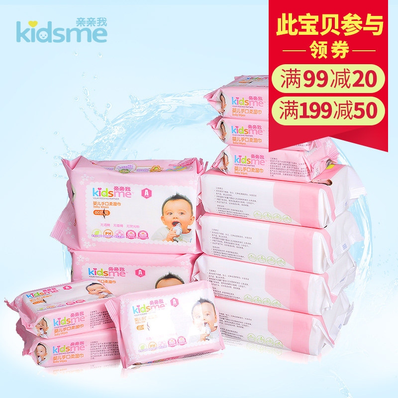 Kiss me baby wipes baby wipes baby wipes bb newborn child wipes hand to mouth 2 + 6 + 4 Portfolio