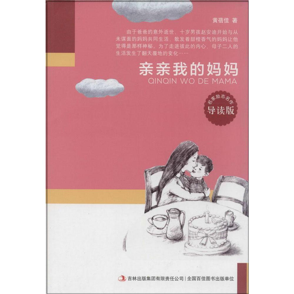 Kiss my mom portrait huang beijia a deep concern at the ministry of single parent families of children grow up fiction bestseller children's story books fiction Genuine bestseller children's books xinhua bookstore genuine books