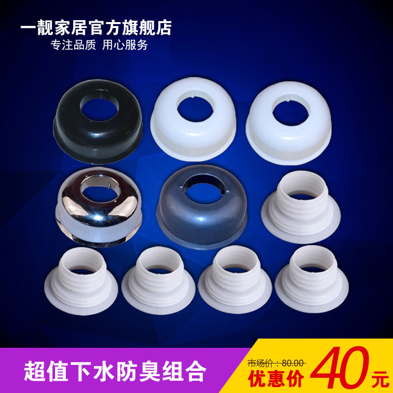 Kitchen and bathroom deodorant under the water seal sealing plug plug plug of silica gel and deodorant pest pipe odor seal