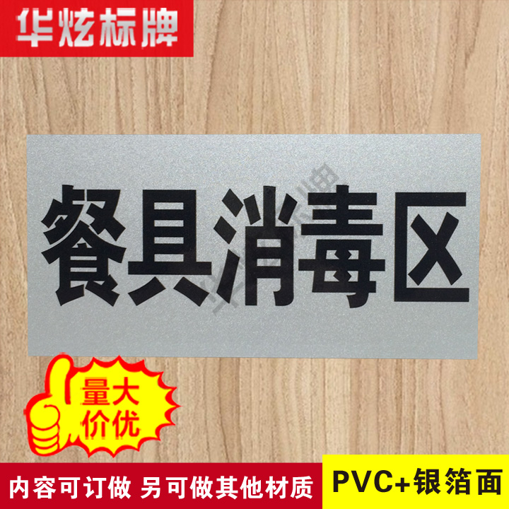 Get Quotations · Kitchen Sink Pool Disinfection Tableware Disinfection Zone  Signs Hotel Restaurant Kitchen Powerhouse Signage Signs Nameplate