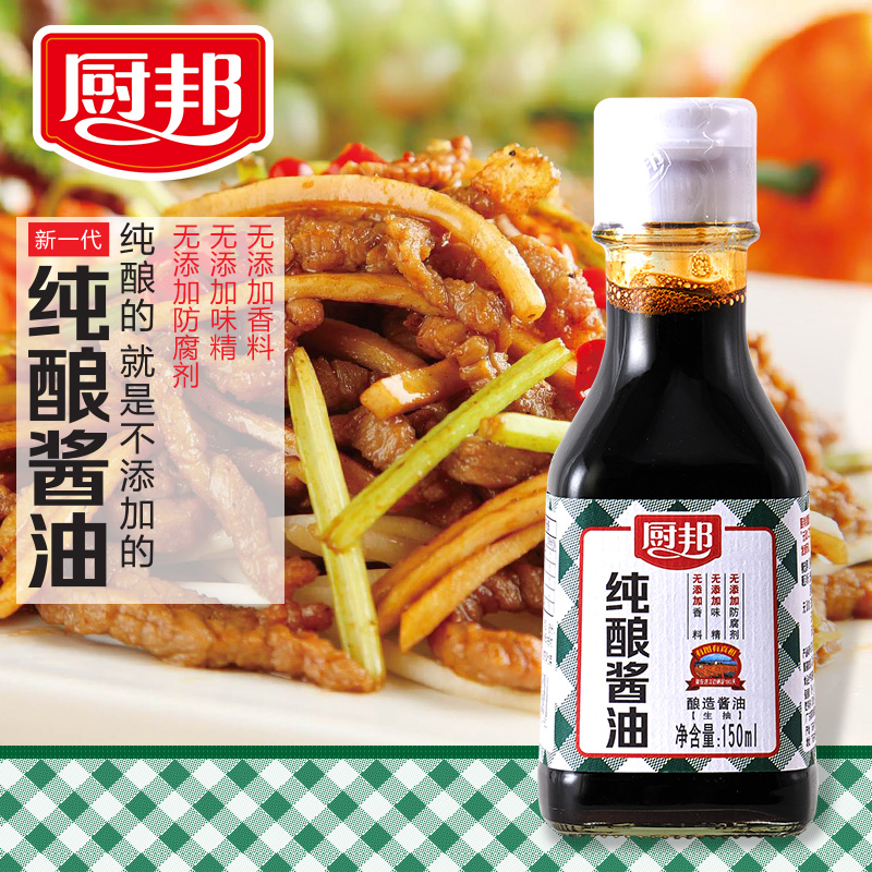 Kitchen state zero added pure brewed soy sauce 150 soy sauce soy sauce steamed fish soy sauce cooking salad seasoning spices