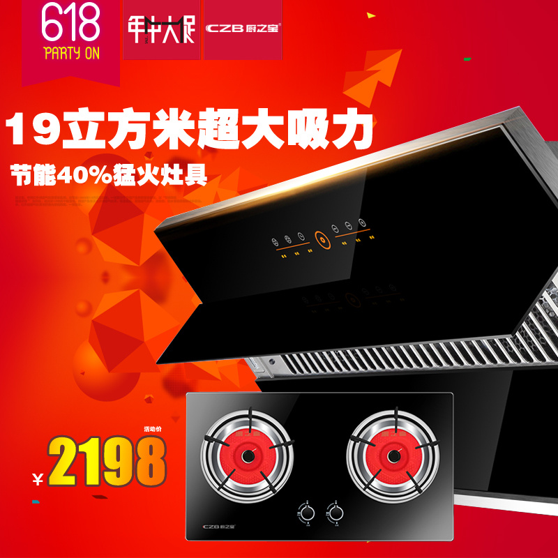 Kitchen treasure side suction hood A6301GD d210 gas infrared gas stove smoke stove suit/combo