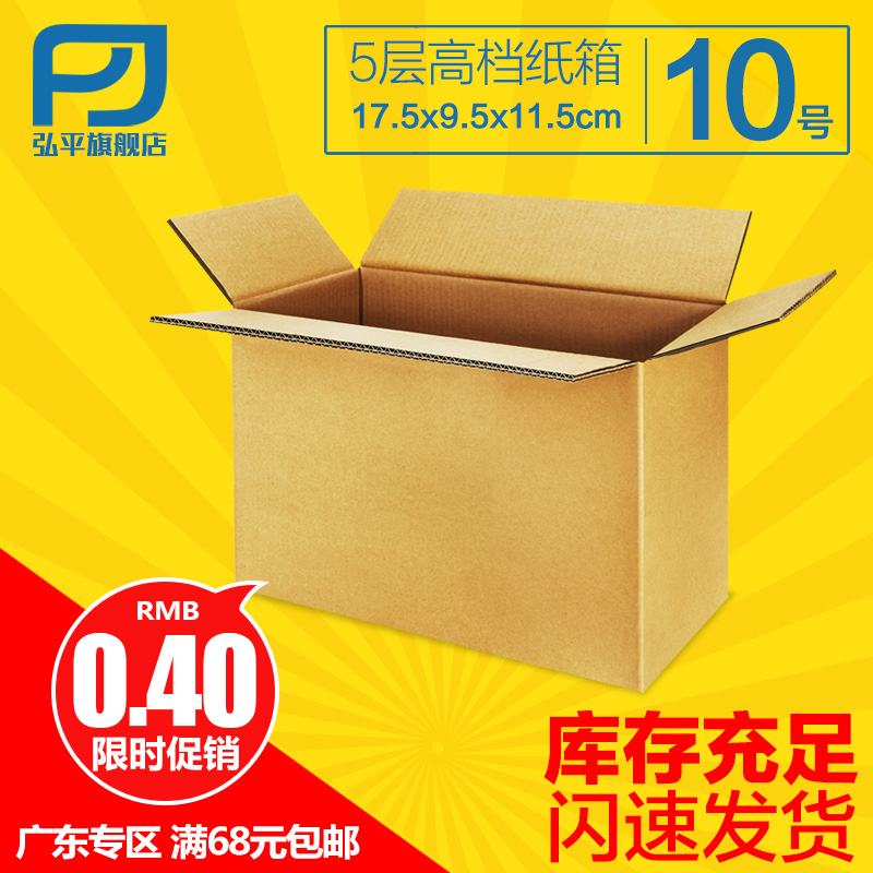 Kk five special hard cardboard boxes on 10 taobao express shipping carton packing cartons postal cardboard packaging
