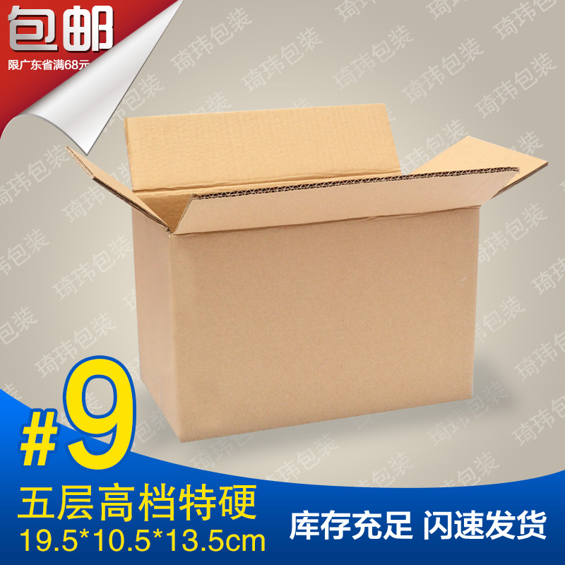 Kk five special hard cardboard boxes on 9 taobao postal shipping carton boxes kraft corrugated carton
