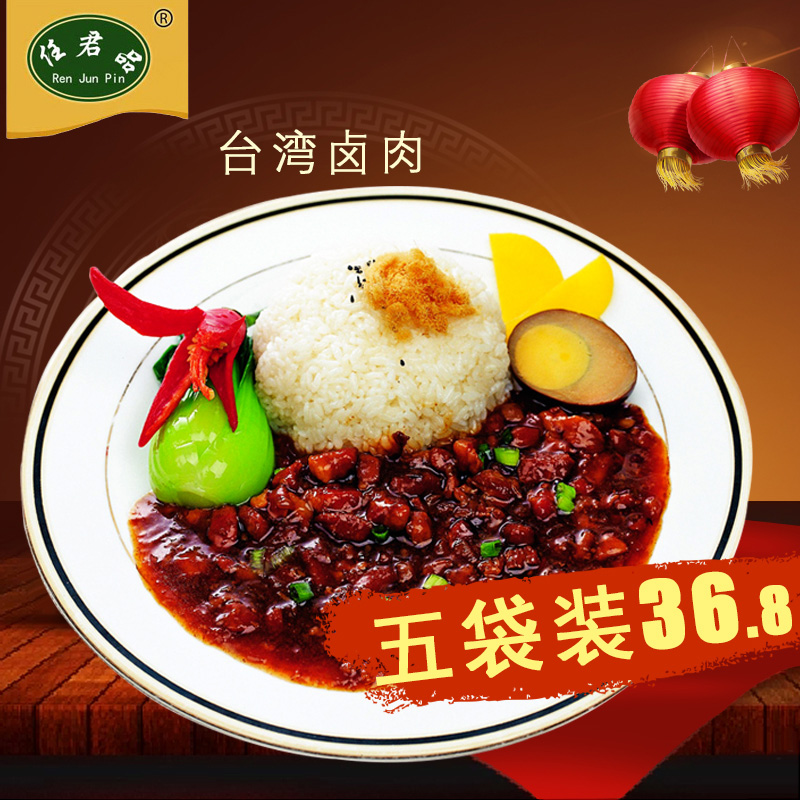 Known product cooking bag 5 bags of desktop braised pork braised pork rice 200g convenient fast food meal snack dish hotel half The finished product