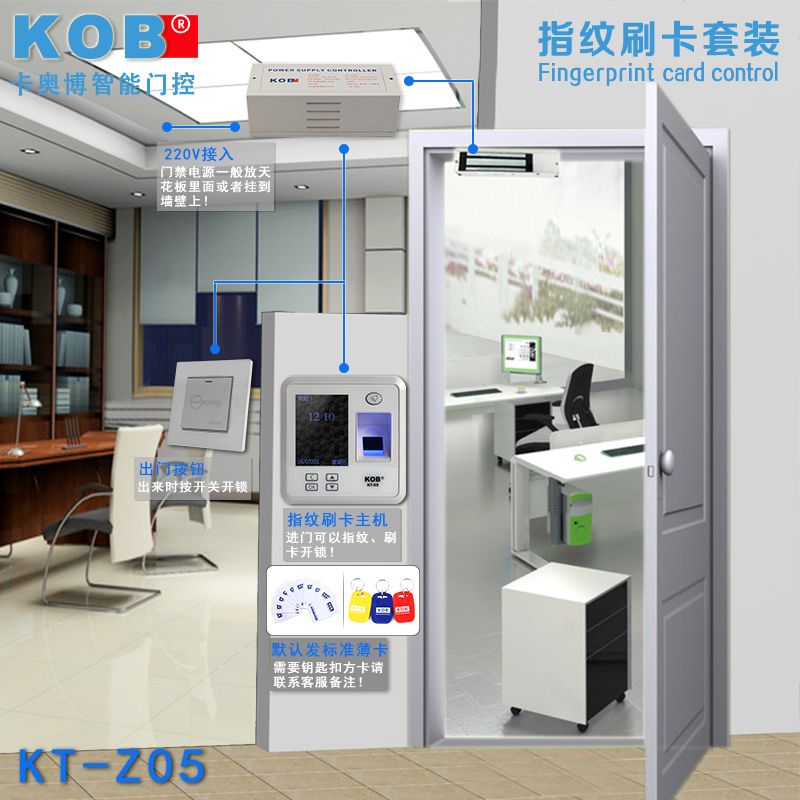 Kob brand access control fingerprint attendance fingerprint swipe unlock ã u disk u disk led color network communications