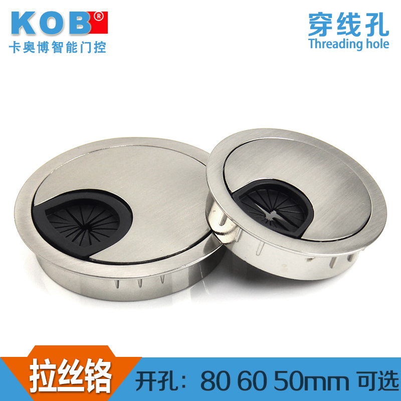 Kob brand home furniture computer desk threading hole cover plugs wire threading threading box manhole cover zinc alloy brushed chrome