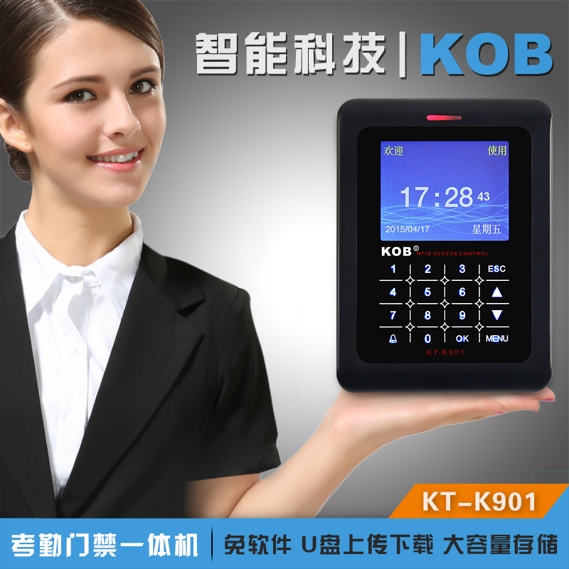 Kob brand id ic card access control host 485 ã ip communications card attendance access control one machine