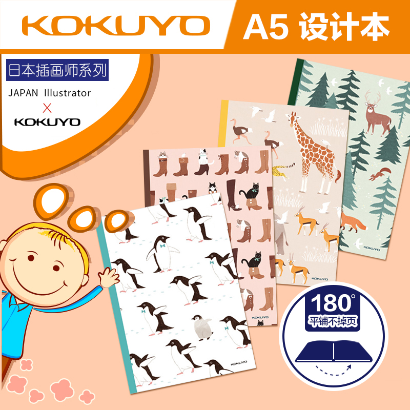 Kokuyo kokuyo it is true design of the wireless binding of the japanese illustrator series notebook notepad