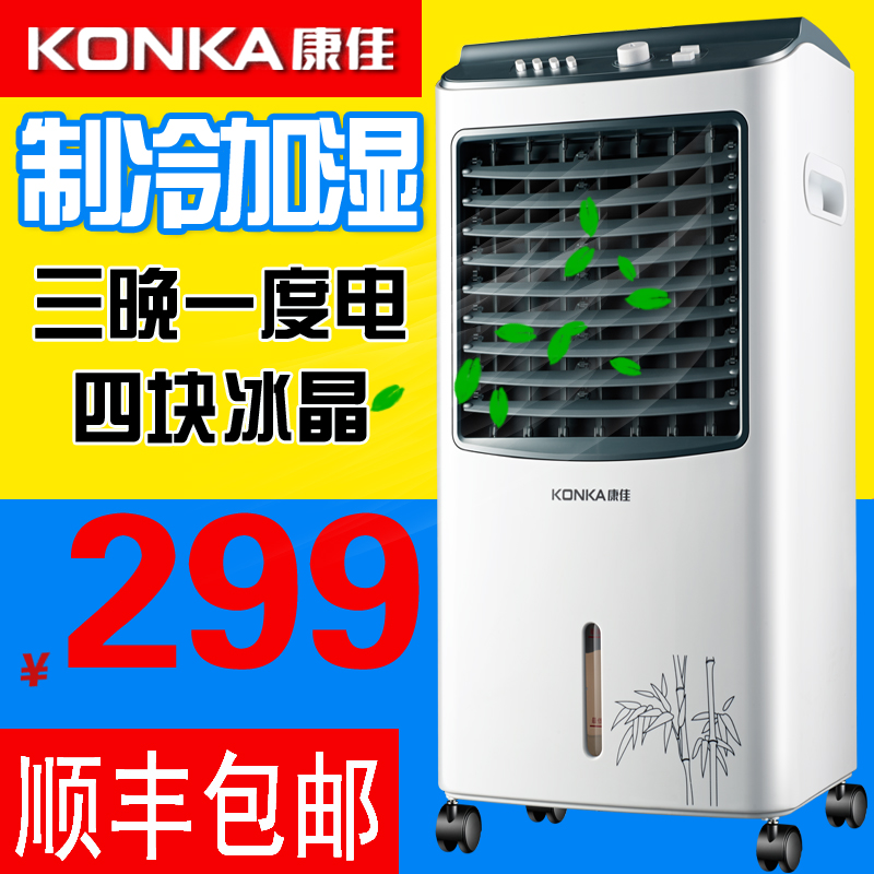 Konka mobile home air conditioners air conditioning fan cooling fan single cold air conditioning fan small fan cooled air conditioning humidifier mute