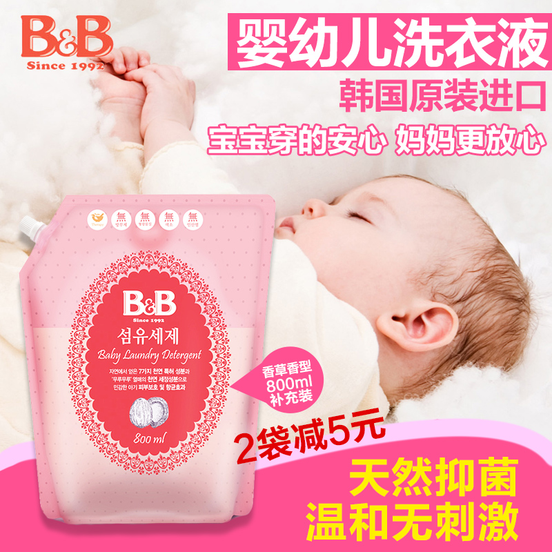 Korea boryeong baby laundry detergent dedicated children's baby newborn baby laundry detergent liquid detergent 800 ml