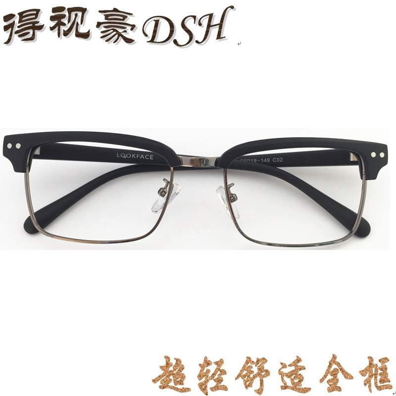 Korean fashion retro big box full frame tr90 metal glasses frame glasses myopia plain eye glasses frame tide men and women 5021