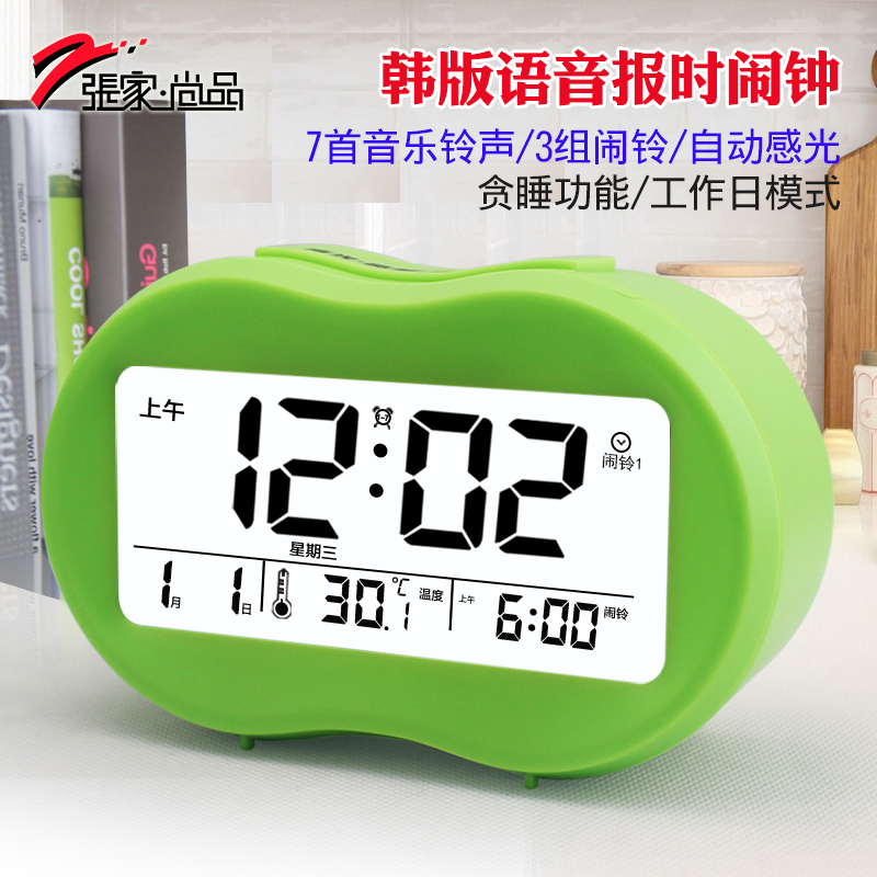 Korean version of the smart zhong xuesheng 3 group alarm clock electronic clock creative mute luminous clock chime clock bed head of children