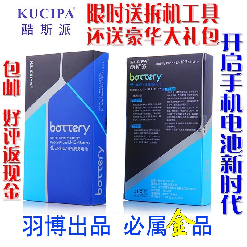 Kucipa jin jin jin jin e5 e5 mobile phone battery bl-n2000 e5 battery built-in cell phone battery plate