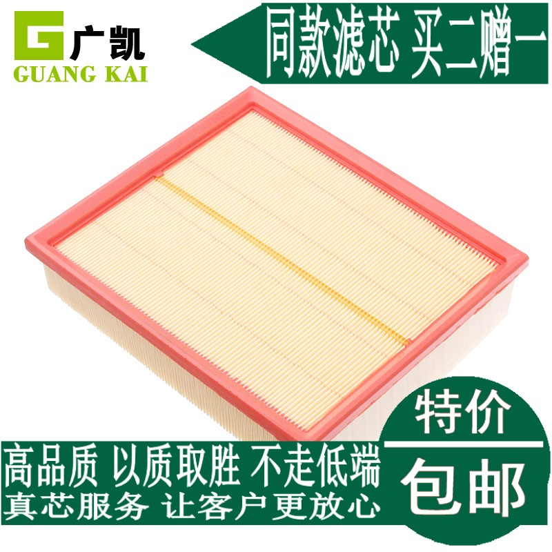 Kwong kai passat b5 passat audi a6 c5 air filter air filter air filter grid maintenance accessories