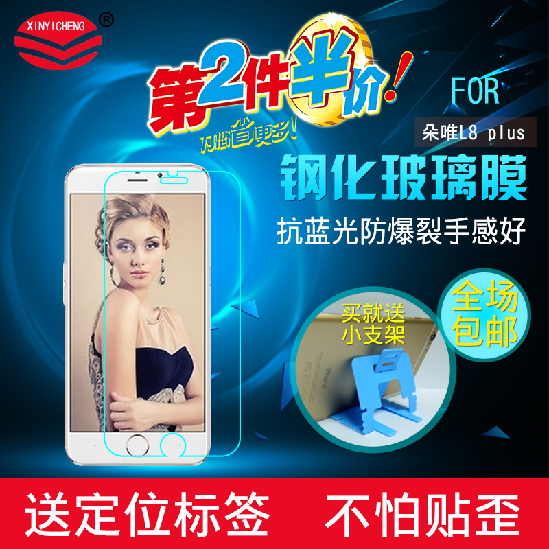L8PLUS L8Plus L8Plus mobile phone film toughened glass film film doov duo cd standard edition/high with the version of the glass membrane