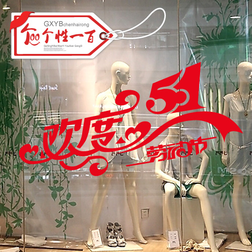 Labor day personality one hundred malls decorated storefront window decoration stickers personalized custom promotional article