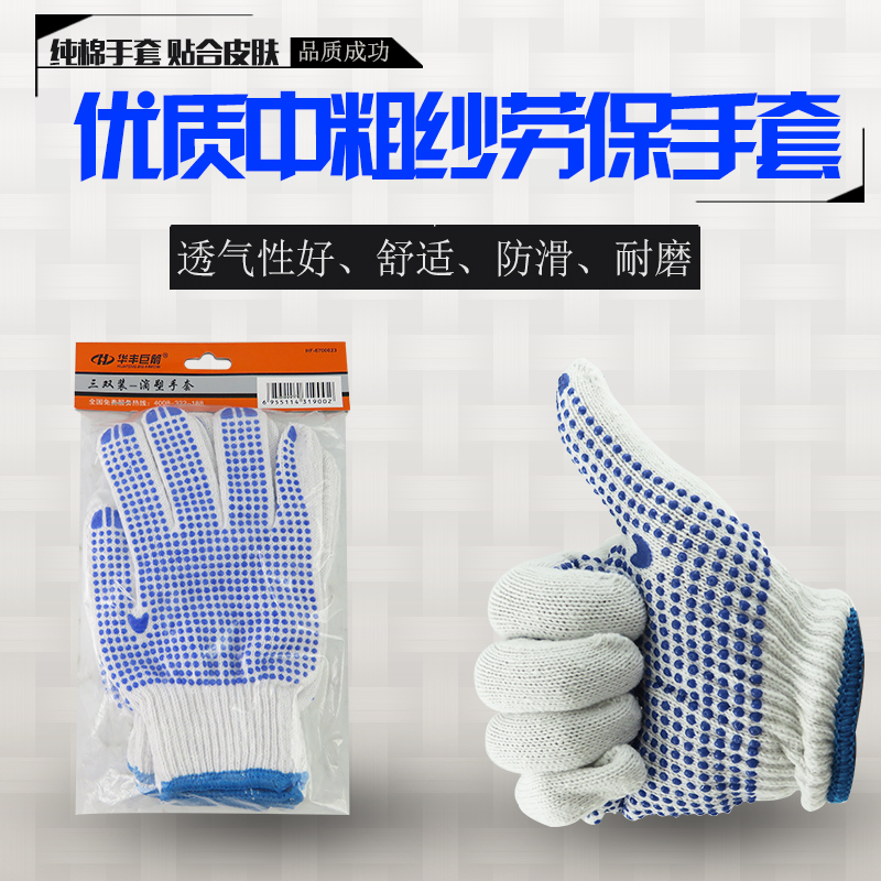 China Plain Nylon Gloves, China Plain Nylon Gloves Shopping Guide at