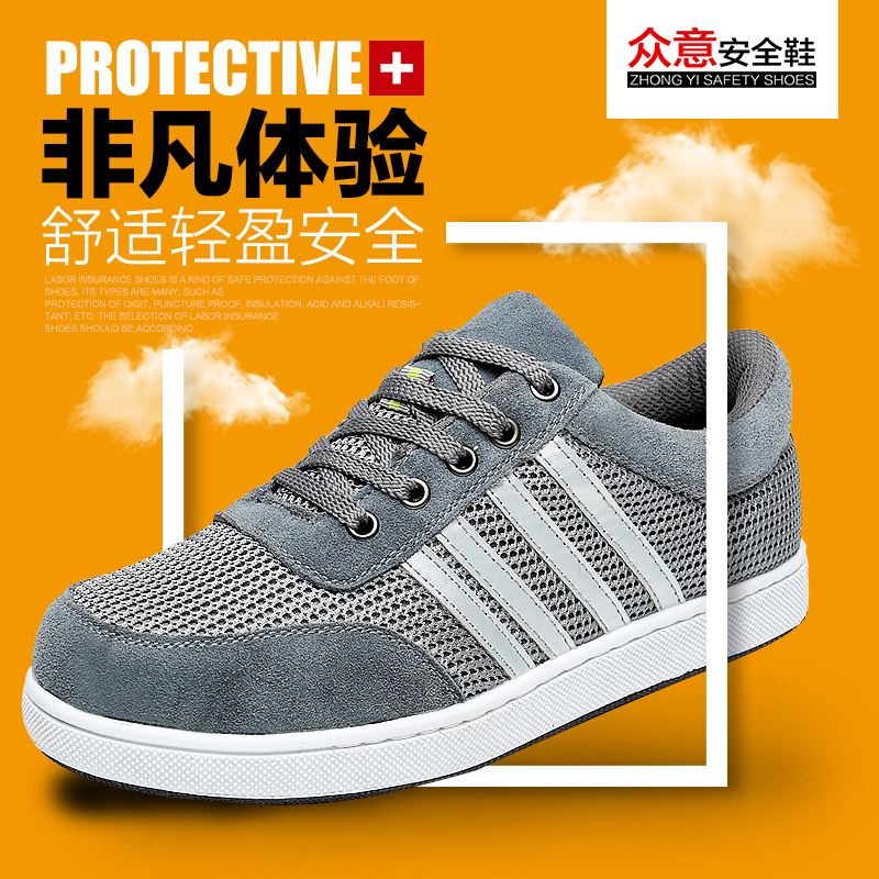 Labor protective shoes baotou steel safety shoes summer male deodorant breathable comfort smashing ladle head slip resistant safety shoes