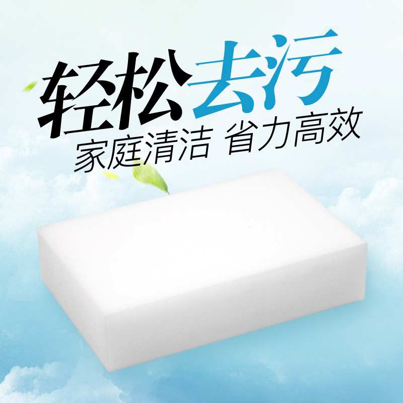 Lai jie magic magic nano sponge wipe crean magic sponge magic rub decontamination sponge sponge to wipe clean