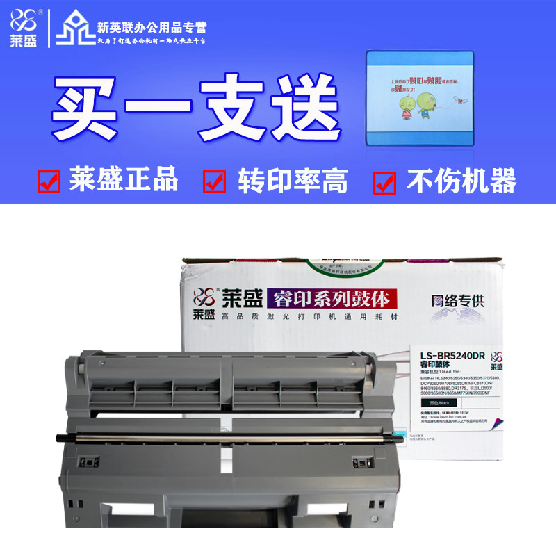 Lai sheng applicable brother hl5240 toner DR-3150 5250DNT MFC8460N printer cartridges