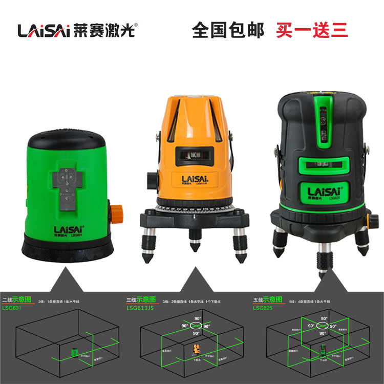 Laisai laisai green level 2 line 3 line 5 line 1 points of light super bright green laser marking instrument can be Hatched