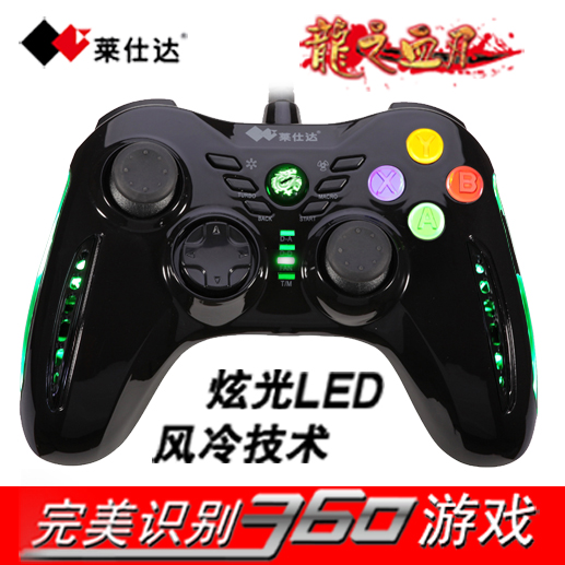 Laishida xue ren dragon glare cooled technology xbox360 pc computer dual vibration game controller ps3