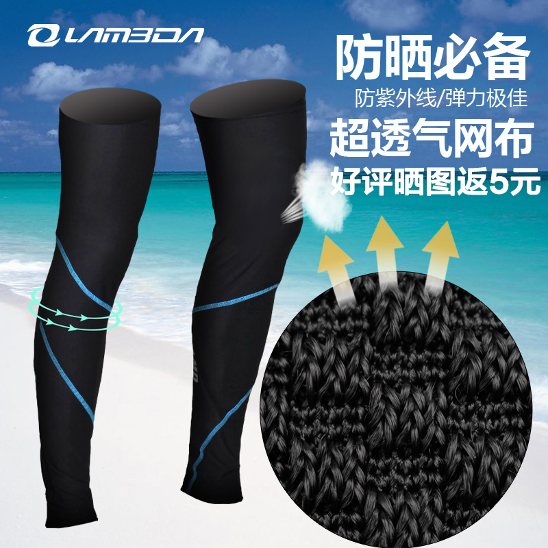 Lan pada bike riding cycling leg sets uv sunscreen summer ice silk breathable gloves for men and women legguard