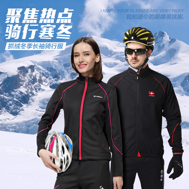 Lan pada windrider sleeved jersey suit riding pants autumn and winter warm windproof fleece composite fleece male and female models