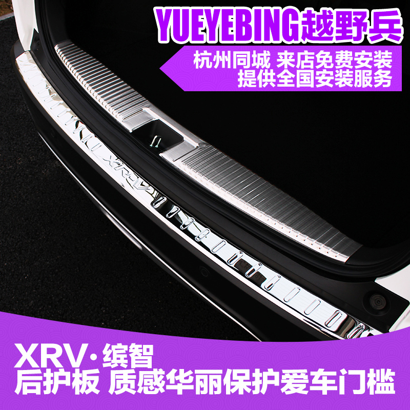 Land cruiser soldiers applicable honda xr-v bin chi xrv trunk rear fender stainless steel fender bin bin chi chi modified