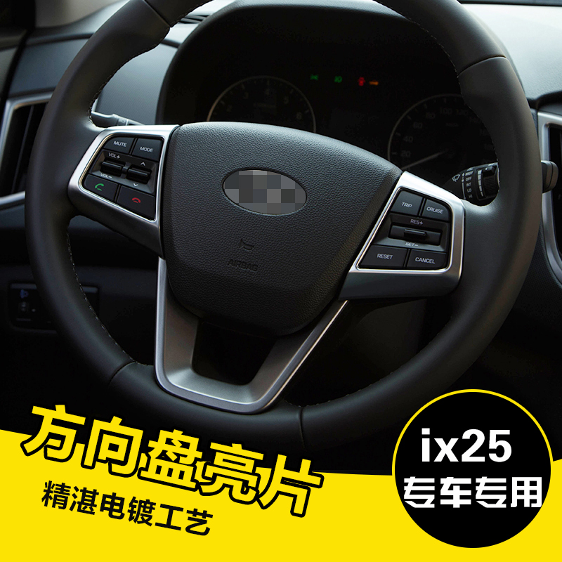 Land cruiser soldiers modern ix25 ix25 interior trim steering wheel trim steering wheel sequins dedicated car