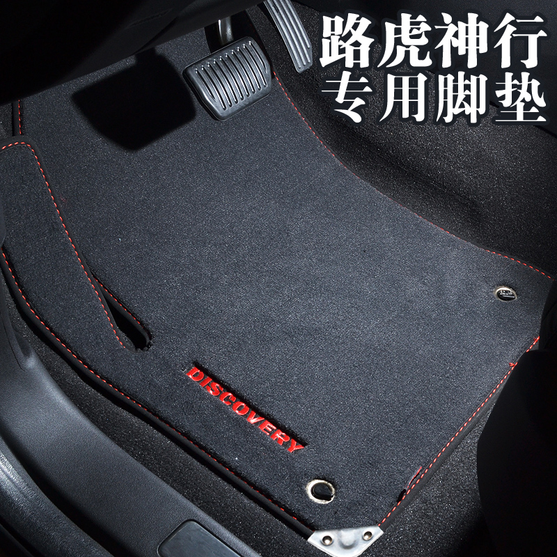 Land rover discovery footpads god line administrative edition range rover sport freelander 2 found 3 aurora car mats 4