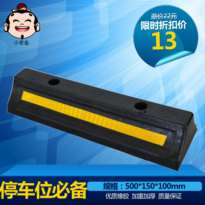 Lao jin small rubber locator parking private inverted car quality rubber wheel locator block cars only retreat parking block