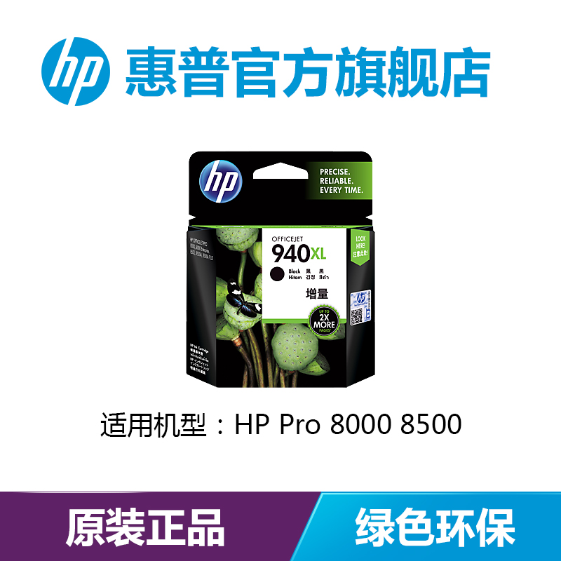 Large capacity on c4906aa 940xl black ink cartridge suitable for hp officejet pro 8000 8500