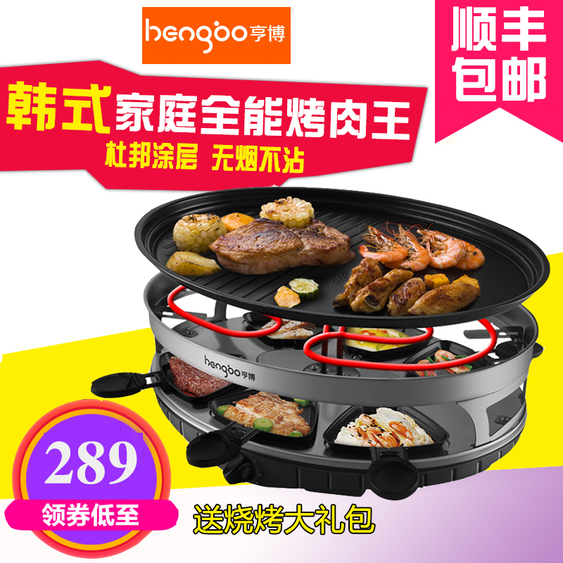 Large electric oven hengbo electric oven korean smokeless barbecue grill machine home barbecue grill pan rack HB-106B