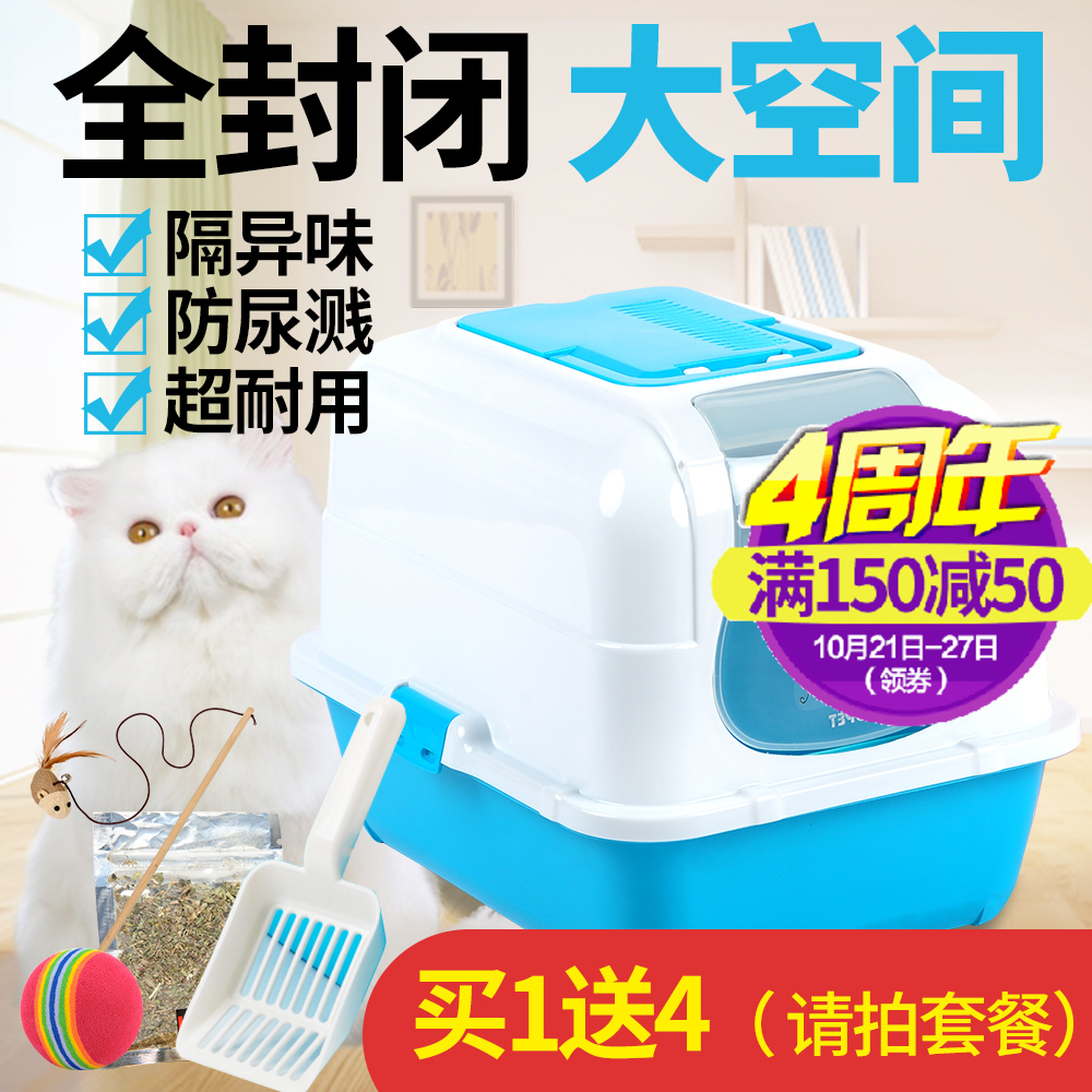 Large enclosed litter box cat toilet fully enclosed litter box oversized double cat toilet pet cat supplies