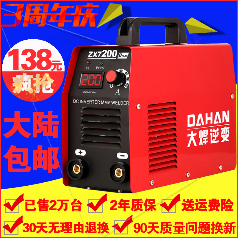 Large portable electronic portable mini inverter dc welding zx7-200 small v electric welder household copper