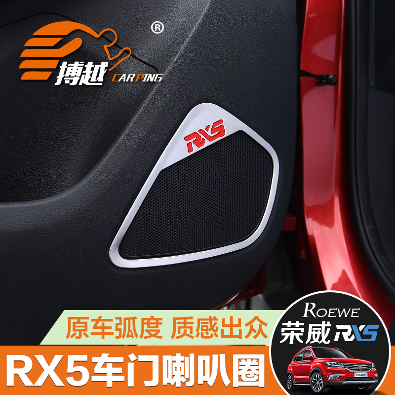Large stainless steel door speaker horn ring roewe roewe rx5 rx5 dedicated interior conversion decorative
